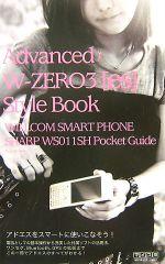 Advanced/W‐ZERO3「es」Style Book(新書)
