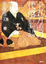 十五万両の代償 十一代将軍家斉の生涯(単行本)