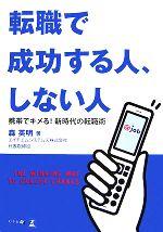 転職で成功する人、しない人 携帯でキメる!新時代の転職術(単行本)
