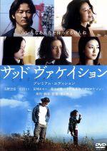 サッドヴァケイション プレミアム・エディション(通常)(DVD)