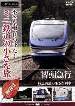 小さな轍、見つけた!ミニ鉄道の小さな旅(関西編)智頭急行〈特急街道の小さな列車〉(通常)(DVD)