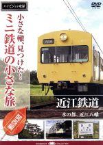 小さな轍、見つけた!ミニ鉄道の小さな旅(関西編)近江電鉄〈水の都、近江八幡へ〉(通常)(DVD)