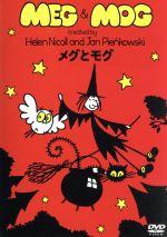 トライキッズ 海外アニメーションシリーズ メグとモグ(通常)(DVD)
