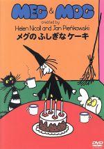 トライキッズ 海外アニメーションシリーズ メグのふしぎなケーキ(通常)(DVD)