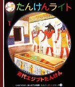 古代エジプトたんけん(はじめての発見たんけんライトシリーズ9)(児童書)