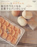 たかこさん&みかさんの毎日作りたくなるお菓子とパンのレシピ(単行本)