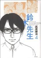 鈴木先生(4)アクションC