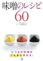 味噌のレシピ60 いつもの料理がこんなに変わる!(単行本)