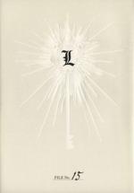L FILE No.15(愛蔵版)(単行本)