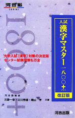 入試漢字マスター1800+(河合塾SERIES)(新書)