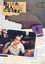 酔いどれ詩人になるまえに(通常)(DVD)