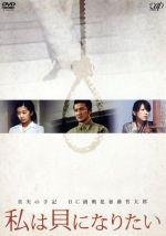 真実の手記 BC級戦犯加藤哲太郎「私は貝になりたい」(通常)(DVD)