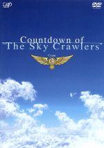 カウントダウン・オブ・「スカイ・クロラ」count.3(通常)(DVD)