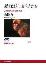 暴力はどこからきたか 人間性の起源を探る(NHKブックス1099)(単行本)