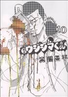 闇金ウシジマくん(10)ビッグC