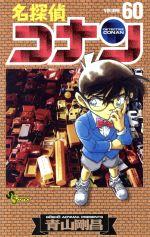 名探偵コナン(60)(サンデーC)(少年コミック)