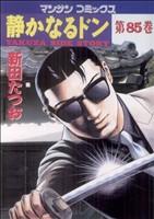 静かなるドン(85)(マンサンC)(大人コミック)