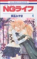NGライフ(4)(花とゆめC)(少女コミック)