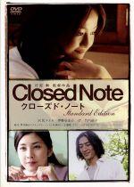 クローズド・ノート スタンダード・エディション(通常)(DVD)