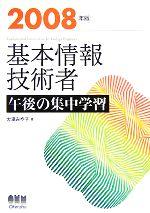 基本情報技術者午後の集中学習(2008年版)(単行本)