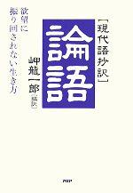 「現代語抄訳」論語 欲望に振り回されない生き方(単行本)