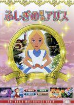 ふしぎの国のアリス(通常)(DVD)