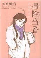 掃除当番 武富健治作品集(大人コミック)
