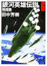 銀河英雄伝説 飛翔篇(創元SF文庫)(6)(文庫)