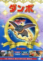 ダンボ(通常)(DVD)
