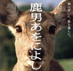 鹿男あをによし オリジナルサウンドトラック(通常)(CDA)