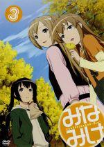 みなみけ(3)(期間限定版)(CD、ブックレット付)(通常)(DVD)