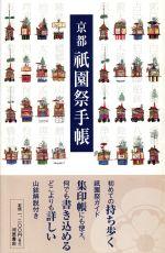 京都祇園祭手帳(単行本)
