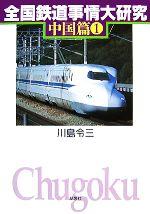 全国鉄道事情大研究 中国篇(1)(単行本)