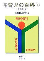 定本 育児の百科-5カ月まで(岩波文庫)(上)(文庫)