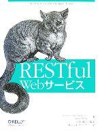 RESTful Webサービス(単行本)