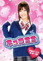 チョコミミ DVD-BOX1(通常)(DVD)