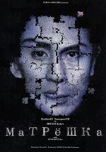 マトリョーシカ(DVD)