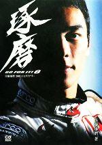 佐藤琢磨2007F1ダイアリー GO FOR IT!(6)(単行本)