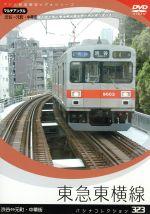 パシナコレクション 東急東横線(通常)(DVD)