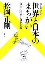 誰も知らない 世界と日本のまちがい 自由と国家と資本主義(単行本)