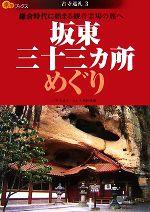 坂東三十三カ所めぐり鎌倉時代に始まる観音霊場の旅へ楽学ブックス 古寺巡礼3