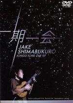一期一会 LIVE 07(通常)(DVD)