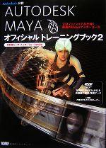 AUTODESK MAYAオフィシャルトレーニングブック 日本語ユーザ・インターフェース対応版 プロフェッショナルが導く最速のMayaマスターコース(2)(DVD-ROM1枚付)(単行本)