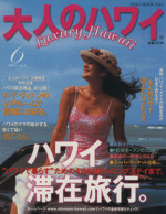 大人のハワイ Vol.6(単行本)