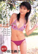 絶対 小阪主義!!(DVD)