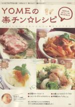 YOMEの楽チン☆レシピ(単行本)