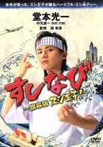 すしなび~銀幕版 スシ王子!~(通常)(DVD)