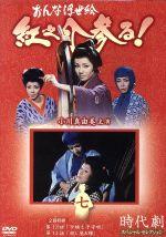 おんな浮世絵 紅之介参る!7(DVD)