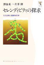 セレンディピティの探求 その活用と重層性思考(角川学芸ブックス)(単行本)