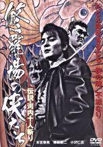 修羅場の侠たち 伝説・河内十人斬り(DVD)